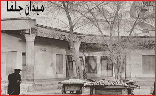 تصاویر اصفهان قدیم,عکس های اصفهان در قدیم,تصاویر اصفهان در زمان های قدیم