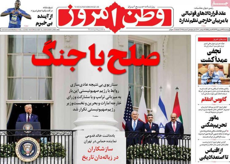 عناوین روزنامه های سیاسی چهارشنبه 26 شهریور 1399,روزنامه,روزنامه های امروز,اخبار روزنامه ها