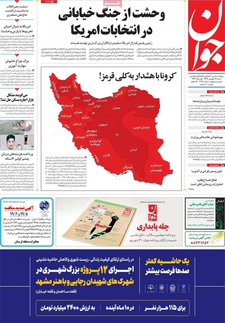 عناوین روزنامه های سیاسی شنبه 29 شهریور 1399,روزنامه,روزنامه های امروز,اخبار روزنامه ها