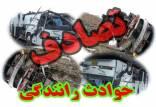 تصادف زنجیرهای در محور بوکان-مهاباد,اخبار حوادث,خبرهای حوادث,حوادث