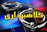 کلاهبرداری,اخبار حوادث,خبرهای حوادث,جرم و جنایت