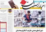 عناوین روزنامه های استانی یکشنبه 30 شهریور 1399