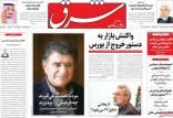 عناوین روزنامه های سیاسی یکشنبه 30 شهریور 1399,روزنامه,روزنامه های امروز,اخبار روزنامه ها