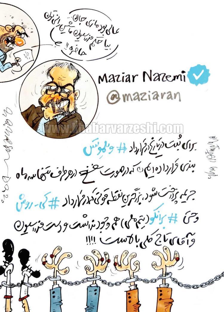 کاریکاتور در مورد قرارداد ویلموتس,کاریکاتور,عکس کاریکاتور,کاریکاتور ورزشی