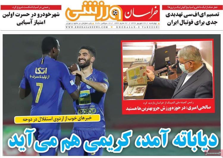 عناوین روزنامه های ورزشی چهارشنبه 26 شهریور 1399,روزنامه,روزنامه های امروز,روزنامه های ورزشی