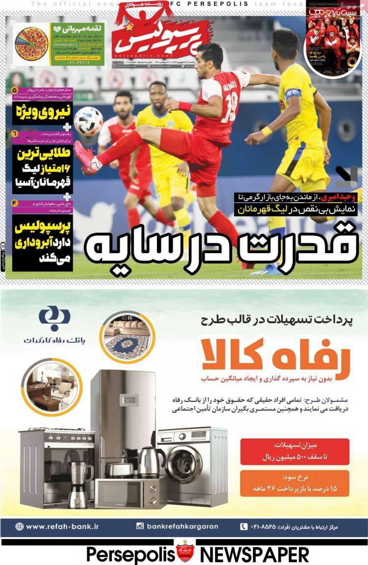 عناوین روزنامه های ورزشی یکشنبه 30 شهریور 1399,روزنامه,روزنامه های امروز,روزنامه های ورزشی