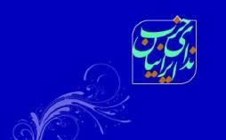 حزب اصلاحطلب ندای ایرانیان,اخبار سیاسی,خبرهای سیاسی,احزاب و شخصیتها