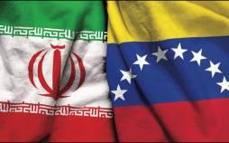 بارگیری آلومینا توسط کشتی ایرانی در ونزوئلا,اخبار اقتصادی,خبرهای اقتصادی,تجارت و بازرگانی