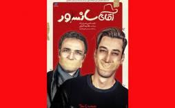 محمدرضا فروتن,اخبار فیلم و سینما,خبرهای فیلم و سینما,سینمای ایران