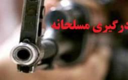 درگیری مسلحانه,اخبار حوادث,خبرهای حوادث,جرم و جنایت