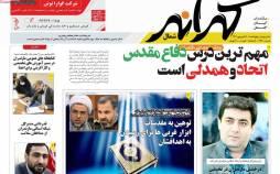 عناوین روزنامه های استانی پنجشنبه 20 شهریور 1399,روزنامه,روزنامه های امروز,روزنامه های استانی