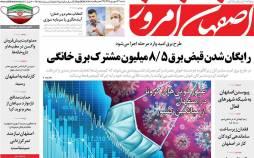 عناوین روزنامه های استانی شنبه 22 شهریور 1399,روزنامه,روزنامه های امروز,روزنامه های استانی