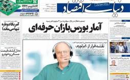 عناوین روزنامه های اقتصادی شنبه 1 شهریور 1399,روزنامه,روزنامه های امروز,روزنامه های اقتصادی