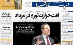 عناوین روزنامه های اقتصادی یکشنبه 2 شهریور 1399,روزنامه,روزنامه های امروز,روزنامه های اقتصادی