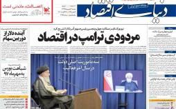 عناوین روزنامه های اقتصادی دوشنبه 3 شهریور 1399,روزنامه,روزنامه های امروز,روزنامه های اقتصادی