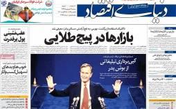 عناوین روزنامه های اقتصادی سهشنبه 4 شهریور 1399,روزنامه,روزنامه های امروز,روزنامه های اقتصادی