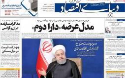 عناوین روزنامه های اقتصادی چهارشنبه 5 شهریور 1399,روزنامه,روزنامه های امروز,روزنامه های اقتصادی