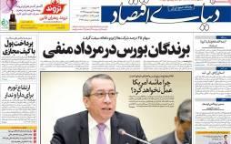 عناوین روزنامه های اقتصادی پنجشنبه 6 شهریور 1399,روزنامه,روزنامه های امروز,روزنامه های اقتصادی