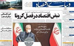 عناوین روزنامه های اقتصادی چهارشنبه 12 شهریور 1399,روزنامه,روزنامه های امروز,روزنامه های اقتصادی