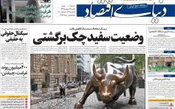 عناوین روزنامه های اقتصادی یکشنبه 16 شهریور 1399,روزنامه,روزنامه های امروز,روزنامه های اقتصادی
