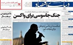 عناوین روزنامه های اقتصادی دوشنبه 17 شهریور 1399,روزنامه,روزنامه های امروز,روزنامه های اقتصادی