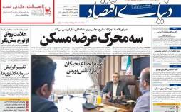 عناوین روزنامه های اقتصادی دوشنبه 24 شهریور 1399,روزنامه,روزنامه های امروز,روزنامه های اقتصادی