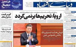 عناوین روزنامه های اقتصادی یکشنبه 30 شهریور 1399,روزنامه,روزنامه های امروز,روزنامه های اقتصادی