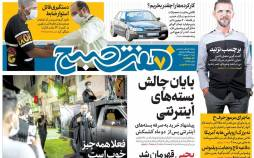 عناوین روزنامه های سیاسی شنبه 1 شهریور 1399,روزنامه,روزنامه های امروز,اخبار روزنامه ها