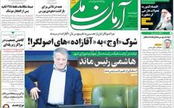 عناوین روزنامه های سیاسی دوشنبه 3 شهریور 1399,روزنامه,روزنامه های امروز,اخبار روزنامه ها