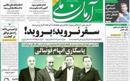عناوین روزنامه های سیاسی سهشنبه 4 شهریور 1399,روزنامه,روزنامه های امروز,اخبار روزنامه ها