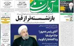 عناوین روزنامه های سیاسی چهارشنبه 5 شهریور 1399,روزنامه,روزنامه های امروز,اخبار روزنامه ها