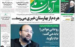 عناوین روزنامه های سیاسی پنجشنبه 6 شهریور 1399,روزنامه,روزنامه های امروز,اخبار روزنامه ها