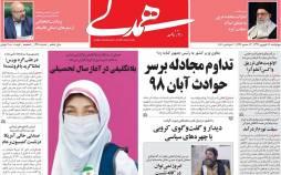 عناوین روزنامه های سیاسی چهارشنبه 12 شهریور 1399,روزنامه,روزنامه های امروز,اخبار روزنامه ها