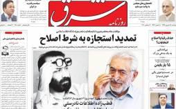 عناوین روزنامه های سیاسی دوشنبه 17 شهریور 1399,روزنامه,روزنامه های امروز,اخبار روزنامه ها