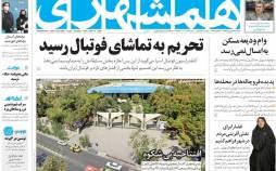 عناوین روزنامه های سیاسی دوشنبه 24 شهریور 1399,روزنامه,روزنامه های امروز,اخبار روزنامه ها