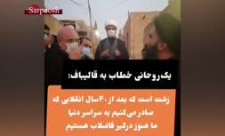 روحانی معترض به قالیباف: خوزستان غارت شده است/ بعد از 40 سال انقلاب ما هنوز درگیر فاضلاب هستیم