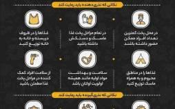 اینفوگرافیک در مورد توصیه های بهداشتی نذری دادن در محرم