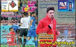 عناوین روزنامه های ورزشی دوشنبه 3 شهریور1399,روزنامه,روزنامه های امروز,روزنامه های ورزشی