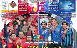 عناوین روزنامه های ورزشی چهارشنبه 5 شهریور 1399,روزنامه,روزنامه های امروز,روزنامه های ورزشی