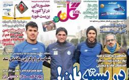 عناوین روزنامه های ورزشی سهشنبه 18 شهریور 1399,روزنامه,روزنامه های امروز,روزنامه های ورزشی