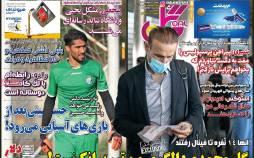 عناوین روزنامه های ورزشی شنبه 22 شهریور 1399,روزنامه,روزنامه های امروز,روزنامه های ورزشی