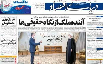 عناوین روزنامه های اقتصادی سهشنبه 18 شهریور 1399,روزنامه,روزنامه های امروز,روزنامه های اقتصادی
