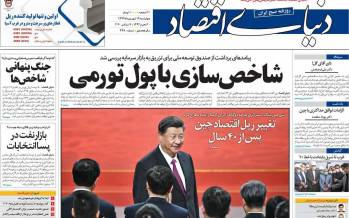 عناوین روزنامه های اقتصادی چهارشنبه 19 شهریور 1399,روزنامه,روزنامه های امروز,روزنامه های اقتصادی