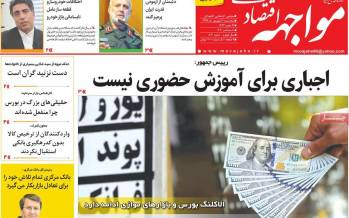 عناوین روزنامه های اقتصادی پنجشنبه 20 شهریور 1399,روزنامه,روزنامه های امروز,روزنامه های اقتصادی