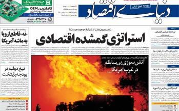 عناوین روزنامه های اقتصادی شنبه 22 شهریور 1399,روزنامه,روزنامه های امروز,روزنامه های اقتصادی