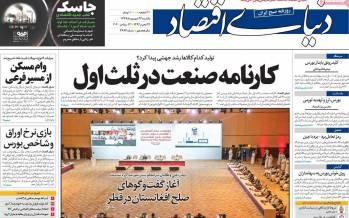 عناوین روزنامه های اقتصادی یکشنبه 23 شهریور 1399,روزنامه,روزنامه های امروز,روزنامه های اقتصادی