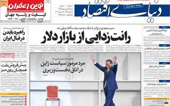 عناوین روزنامه های اقتصادی سهشنبه 25 شهریور 1399,روزنامه,روزنامه های امروز,روزنامه های اقتصادی