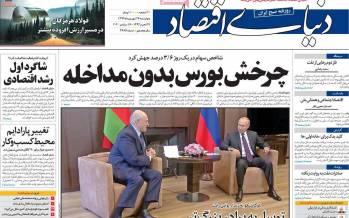 عناوین روزنامه های اقتصادی چهارشنبه 26 شهریور 1399,روزنامه,روزنامه های امروز,روزنامه های اقتصادی