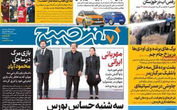 عناوین روزنامه های سیاسی سهشنبه 18 شهریور 1399,روزنامه,روزنامه های امروز,اخبار روزنامه ها