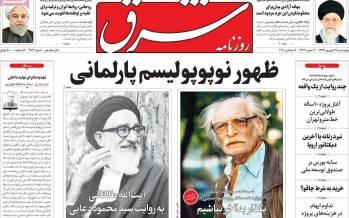 عناوین روزنامه های سیاسی چهارشنبه 19 شهریور 1399,روزنامه,روزنامه های امروز,اخبار روزنامه ها